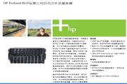 HP BL20p第三代(G3)刀片式服务器说明书