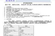 迅通科技PTR2000无线收发数据MODEM说明书