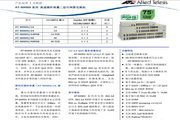 Allied Telesis AT-8000S系列高速硬件堆叠二层可网管交换机产品说明书