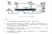 D-LINKdvg-1401sp网路电话分享器中文安装说明书