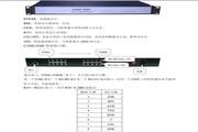 <p>东方数码C2000 N380八串口设备联网服务器使用说明书</p