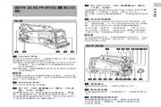索尼 PMW-330K数码相机 使用说明书
