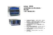 eci 9700系列运营商级以太网交换机/路由器说明书