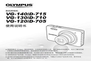 奥林巴斯 VG-130数码相机 使用说明书