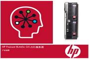 HP ProLiant BL465c G5刀片服务器说明书