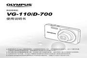 奥林巴斯 D-700数码相机 使用说明书