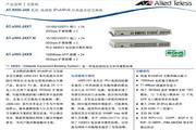 Allied telesis AT-x900-24x系列交换机说明书