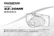 奥林巴斯 SZ-30MR数码相机 使用说明书