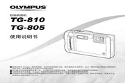 奥林巴斯 TG-805数码相机 使用说明书