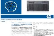 HP ProLiant DL785 G5服务器说明书