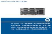 HP ProLiant DL580第四代服务器说明书