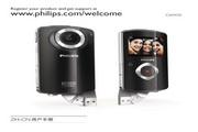 飞利浦 CAM101BL高清摄像机 使用说明书