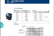 CJX2-25交流接触器说明书