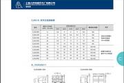 CJX2-50N交流接触器说明书