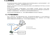 佳盈EX2100设备服务器用户手册
