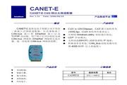 致远CANET-E CAN 转以太网适配器说明书