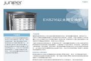 Juniper EX8216以太网交换机说明书