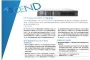 HP ProLiant DL380G7服务器说明书