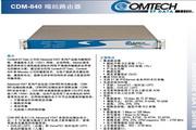 COMTECH CDM-840端站路由器说明书