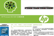 HP ProLiant DL160G6服务器说明书