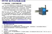 IR700系列无线路由器说明书