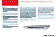 Brocade 7500E SAN路由器说明书