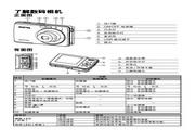 明基 C1268数码相机 使用说明书