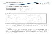 Allied Telesyn AT-AR750S高性能模块化企业级路由器说明书