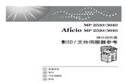 AfICio MP2510影印/文件伺服器操作说明书