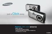 三星 Digimax A403数码相机 使用说明书