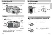 三星 Digimax A7数码相机 使用说明书