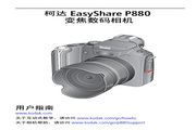 柯达EasyShare P880数码相机 使用说明书