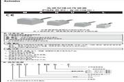 奥托尼克斯 PSN17-8DNU-F型电感型接近传感器 使用说明书