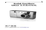 柯达EasyShare LS633数码相机 使用说明书