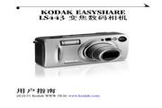 柯达EasyShare LS443数码相机 使用说明书