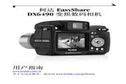 柯达 DX6490数码相机 使用说明书