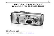 柯达 DX4330数码相机 使用说明书