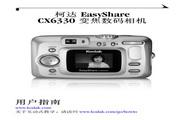 柯达 CX6330数码相机 使用说明书