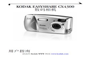 柯达 CX4300数码相机 使用说明书