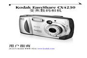 柯达 CX4230数码相机 使用说明书