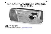 柯达 CX4200数码相机 使用说明书