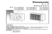 松下 FV-30VW3换气扇 说明书