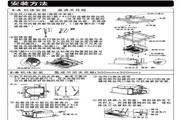 松下 FV-27BU1C浴霸 安装使用说明(下)