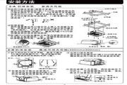 松下 FV-27BV1C浴霸 安装使用说明(下)