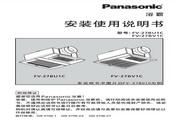松下 FV-27BV1C浴霸 安装使用说明(上)