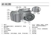 柯达 Z812数码相机 使用说明书