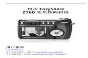 柯达 Z760数码相机 使用说明书