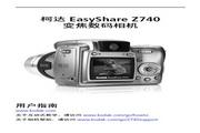 柯达 Z740数码相机 使用说明书
