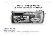 柯达 Z730数码相机 使用说明书