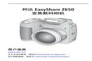 柯达 Z650数码相机 使用说明书